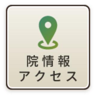 院情報・アクセス