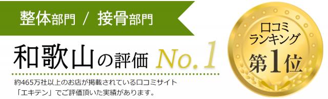整体部門/接骨部門 和歌山の評価NO.1 約465万社以上のお店が掲載されている口コミサイト「エキテン」でご評価頂いた実績があります。口コミランキング第1位
