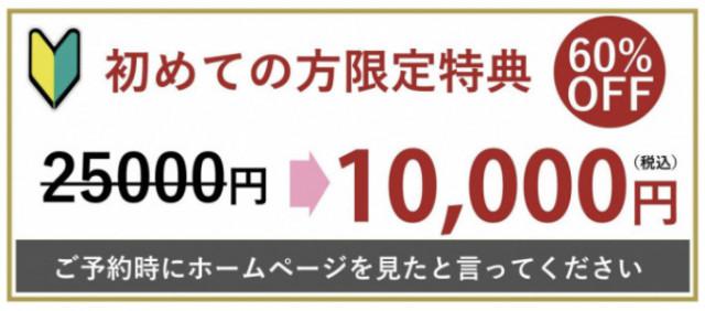 初めての方限定特典60%オフ 25000円(税込)が10000円(税込) ご予約時にホームページを見たと言ってください
