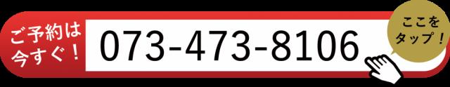 ご予約は今すぐ!073-473-8106 ここをタップ!