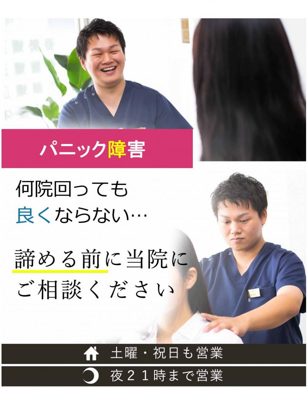 ファーストビュー(パニック障害専門整体 和歌山 MIYAI整体院)