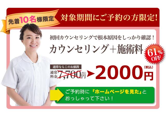 通常7700円のところ3000円